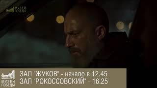 Фильм Непрощенный в МУЗЕЕ ПОБЕДЫ