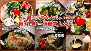 【作り置き】美味しい低カロリー低糖質ダイエットレシピパパッと白滝ご飯も紹介