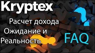 Криптекс   - Расчет доходности / Почему реальная прибыль ниже?