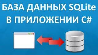 C# : Использование базы данных SQLite в приложении. Простейший пример