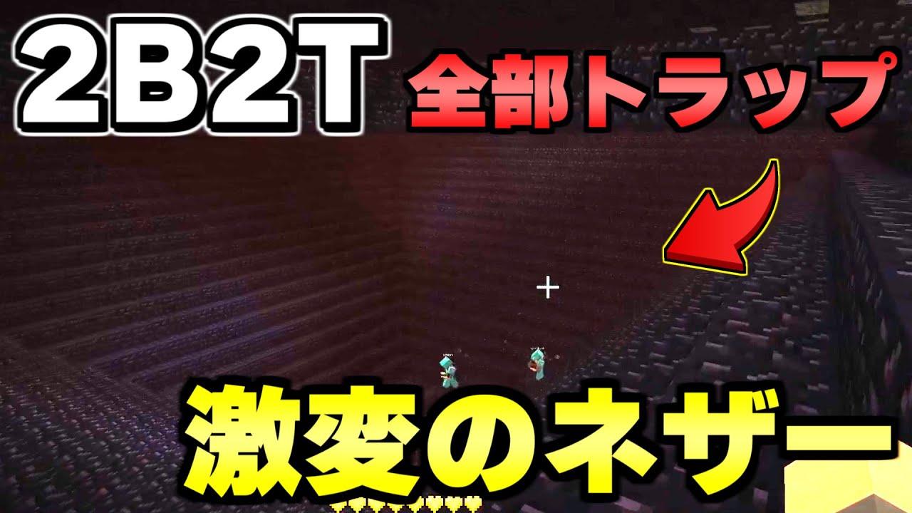 【マイクラ】無法地帯サーバー「2b2t」でネザーのプレイヤーに拘束されかけたんだが...。【Minecraft】