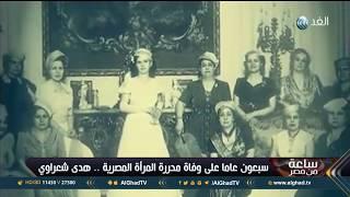 تقرير | هدى شعراوي.. 70 عاما على وفاة محررة المرأة المصرية