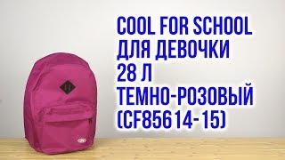 Розпакування Cool For School для дівчинки 43 х 32 х 20 см 28 л Темно-рожевий CF85614-15