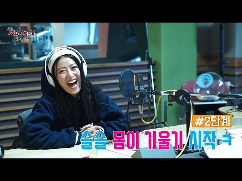 Reaction stage will smile hwangbo 2017ver.,황보 웃음 리액션 단계 2017ver[정오의 희망곡 김신영입니다] 20170216