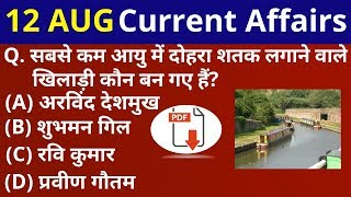 current affairs- 12 August 2019 Current Affairs | Daily Current Affairs | Current Affairs In Hindi