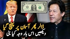 Dollar Rate Again Increase || PKR VS Dollar | American Dollar Rate In Pakistan