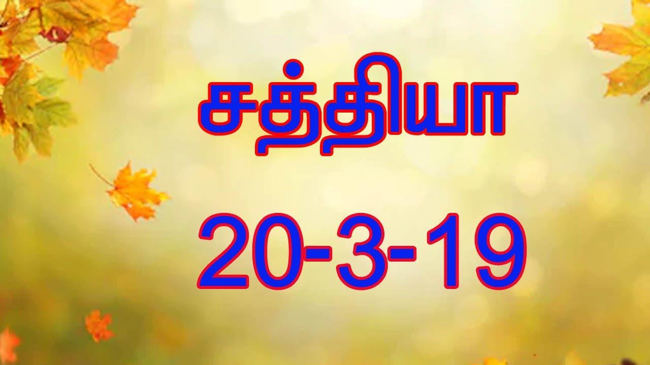 திவ்யாவின் எண்ணம் நிறைவேறுமா?//Sathiya//Tamil Serial