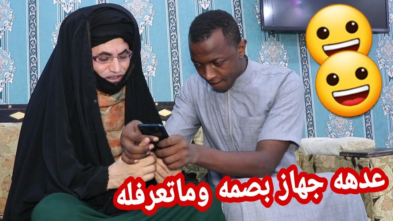 ام عبود ماتعرف لجهاز البصمه متعوده على الصرصور😀