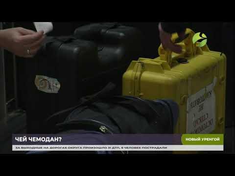 В Новом Уренгое из-за бесхозной сумки эвакуировали аэропорт