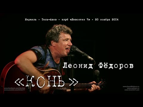 Леонид Фёдоров «Конь»