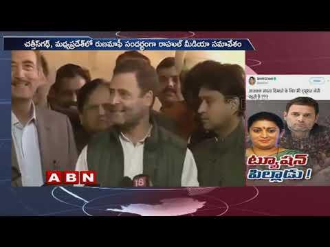 Union Minister Smriti Irani Satirical Comments On Rahul Gandhi | ABN Telugu
