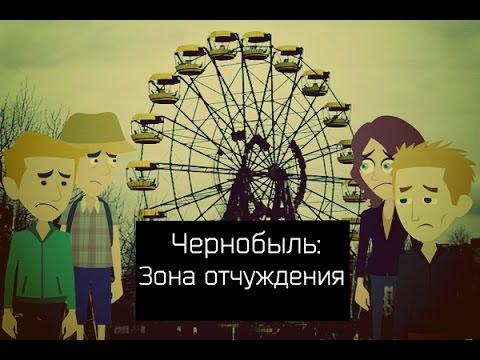 ЧЗО 2 - клип-анонс! [Чернобыль 2 сезон]