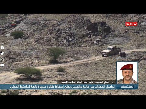 تواصل المعارك في قانية والجيش يعلن إسقاط طائرة مسيرة تابعة لمليشيا الحوثي