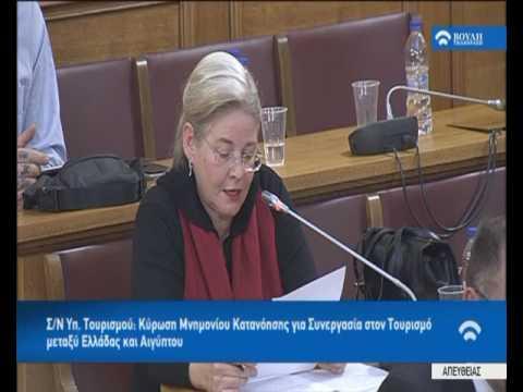 Ελένη Ζαρούλια: Αναγκαία η ενίσχυση της ανταγωνιστικότητας του Ελληνικού τουρισμού