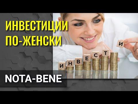 Как инвестируют российские женщины?