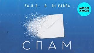 Download Za.U.R. & DJ Varda  - Спам (Single 2019) Mp3 and Videos