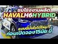 ชมโรงงานอัจฉริยะผลิต 2022 Haval H6 Hybrid SUV ของ Great Wall Motor GWM ในเมืองไทย
