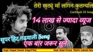 Teri khutyu maa || Official Audio || Deepak Chamoli Kutgyali Boy