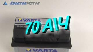 Аккумулятор Varta Black Dynamic 70 а\ч(, 2012-02-06T10:24:16.000Z)