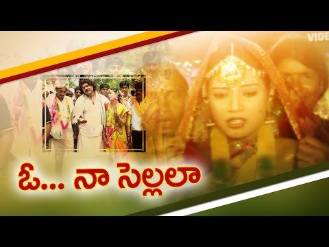 O...Naa Sellelaa - Janapadalu   Latest Telugu Folk Video Songs
