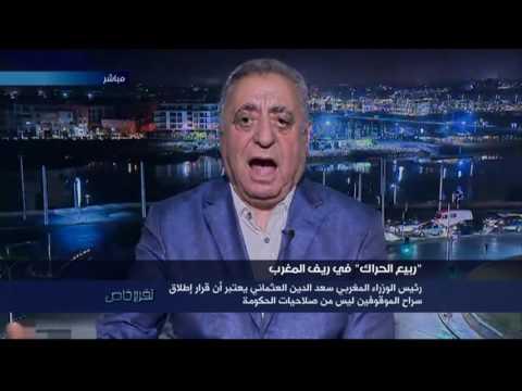"""""""حراك الريف"""" المغربي: مسؤوليات الأطراف المختلفة ومصير الموقوفين"""
