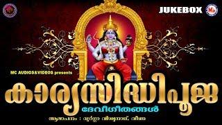 Download കാര്യസിദ്ധിപൂജ | Karyasidhipooja | Hindu Devotional Songs Malayalam | Devi Songs MP3 song and Music Video