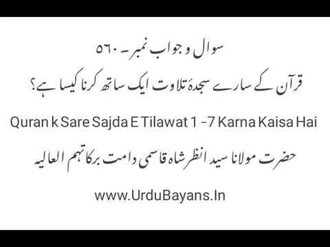 560 Quran K Sare Sajda E Tilawat 1 Sath Karna Kaisa Hai? (Hazrat Maulana  Anzar Shah Qasmi db)