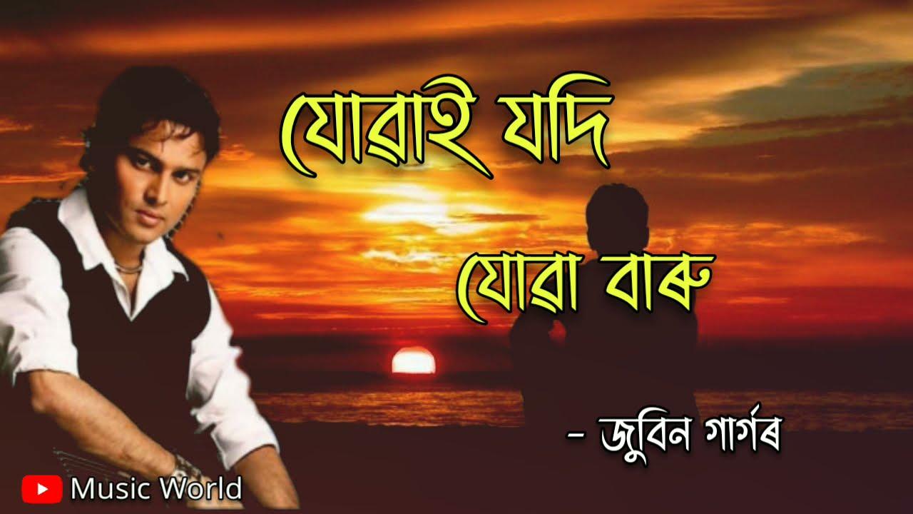 Download Juai Jodi jua baru || Zubeen Garg || Assamese Sad Song || Zubeen Garg Sad Song
