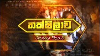 Thakshilawa - A/L Chemistry (2018-06-04) | ITN Thumbnail