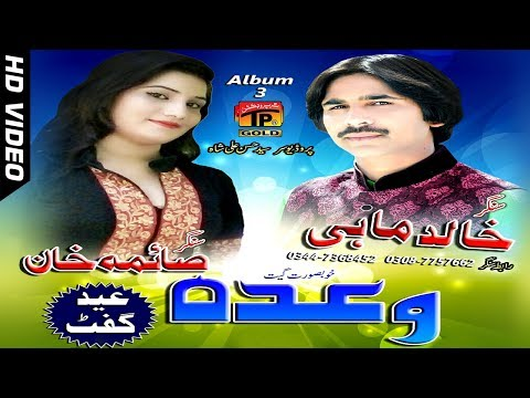Wada Riya - Khalid Mahi And Saima Khan - Latest Song 2017 - Latest Punjabi And Saraiki Song 2017