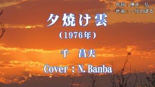 千 昌夫さんの「夕焼け雲」(1976年)を唄って見ました 拙い唄ですがお...