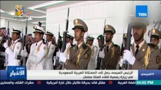 ستوديو الأخبار | تقرير: الرئيس السيسي يصل المملكة العربية السعودية في زيارة رسمية للقاء الملك سليمان
