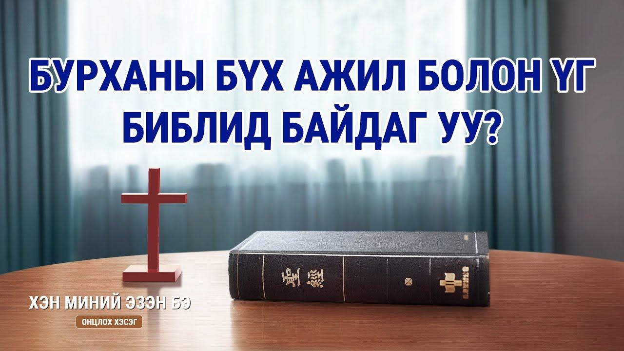 """""""Хэн миний Эзэн бэ"""" кино клип: Бурханы бүх ажил болон үг Библид байдаг уу? (Монгол хэлээр)"""