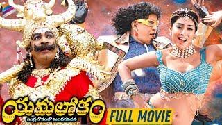 Yamalokam Indralokamlo Sundara Vadana Telugu Full Movie | Vadivelu | Shirya Saran | Latest Movies