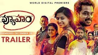 Vyuham Trailer | Tovino Thomas, Nimisha, Anu Sithara | Madhupal | Premieres December 25