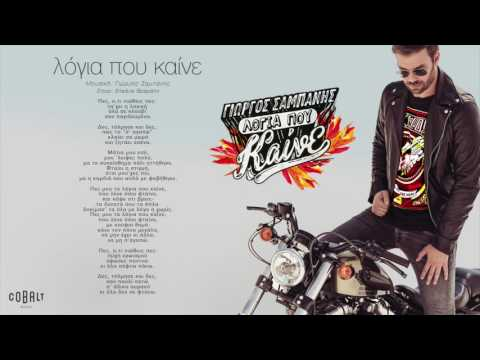 Γιώργος Σαμπάνης - Λόγια Που Καίνε - Official Audio Release