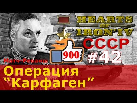 """Прохождение Hearts of Iron 4 - СССР № 42 - Операция """"Карфаген"""""""