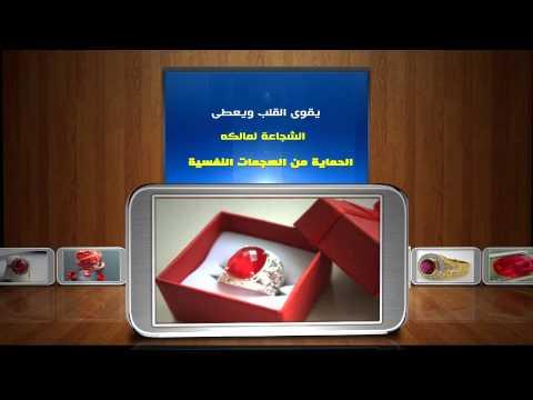 فوائد الياقوت الأحمر من مركز بغداد
