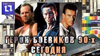 Шварценеггер, Ван Дамм, Уиллис, Сталлоне: как выглядят герои боевиков из 90-х сейчас [Репост#1]