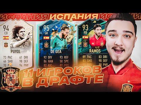 11 ИГРОКОВ СБОРНОЙ ИСПАНИИ В ДРАФТЕ | ФУТ ДРАФТ FIFA 20