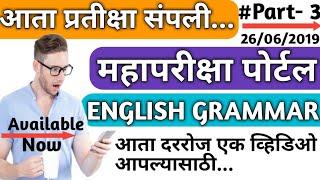 Mahapariksha english grammar |mahapariksha english |english grammar mahapariksha|portal english