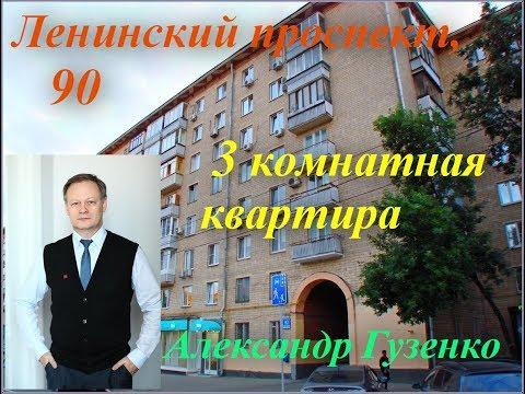3 комнатная квартира в Москве | Ленинский проспект 90 | Обзор