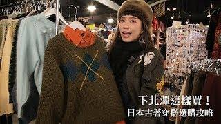 《愛玩妞在吉祥寺》下北澤這樣買!日本古著穿搭選購攻略