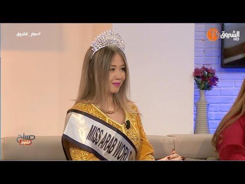 أول لقاء لملكة جمال العرب الجزائرفي برنامج صباح الشروق - Miss Arab Algerie