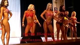 II Открытый чемпионат РБ по бодибилдингу/фитнесу г.Уфа
