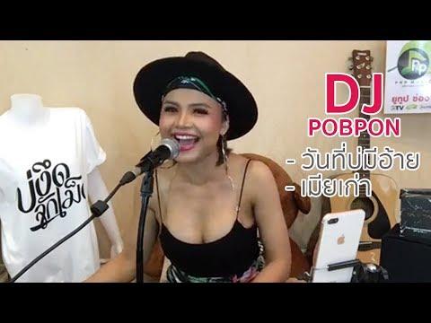 เพลงลูกทุ่ง ตั๊กแตน ชลดา