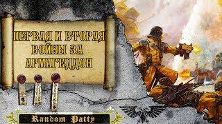 Warhammer 40000. Первая и Вторая война за Армагеддон.