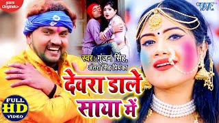 आ गया #Gunjan Singh और #Antra Singh Priyanka का सबसे धाकड़ होली #Video | देवरा डाले साया में | Song