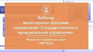 """Направление """"Государственное и муниципальное управление"""""""