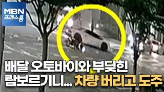 [단독] 배달 오토바이와 부딪힌 람보르기니…차량 버리고…